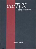 cwTEX排版系統(第三版)