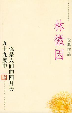 林徽因经典作品