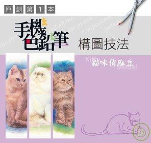手機色鉛筆構圖技法—貓咪俏麻豆