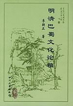 明清巴蜀文化论稿