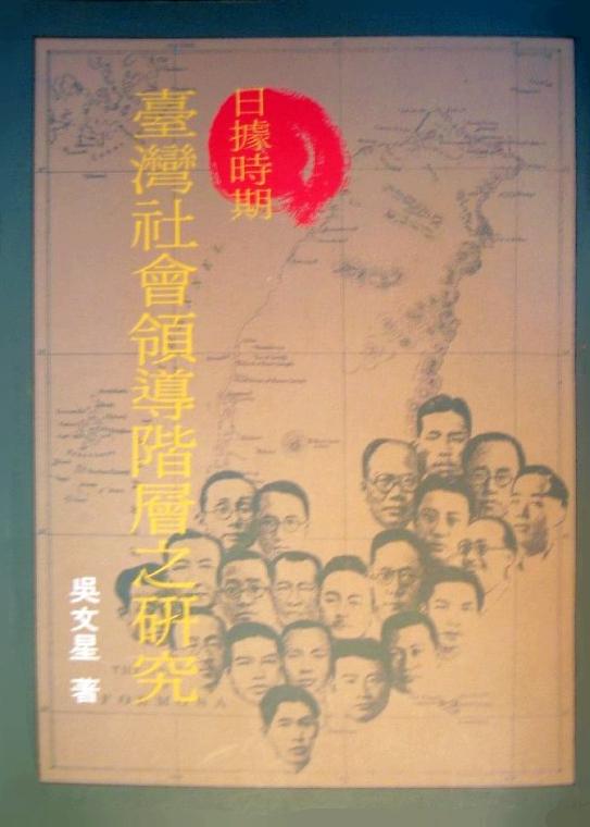 日據時期台灣社會領導階層之研究