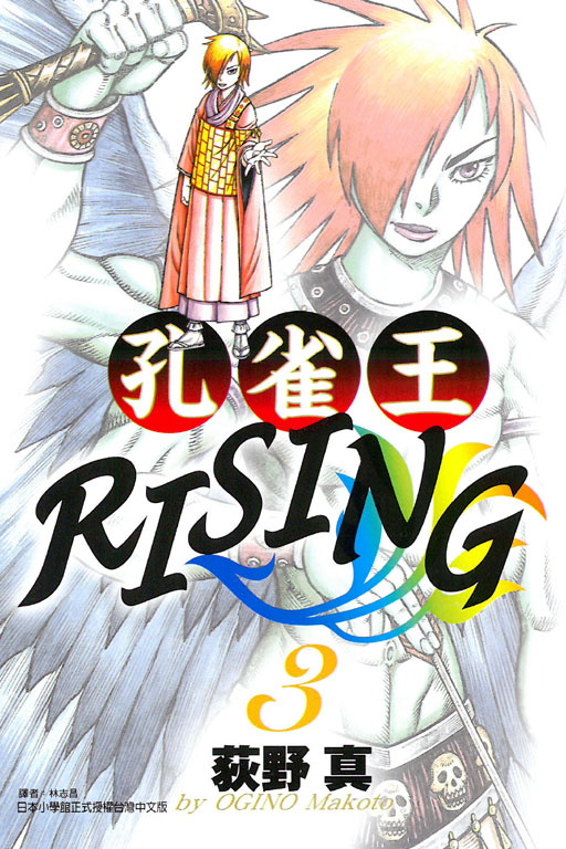 孔雀王RISING 3