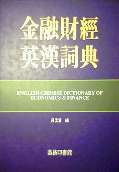 金融財經英漢詞典
