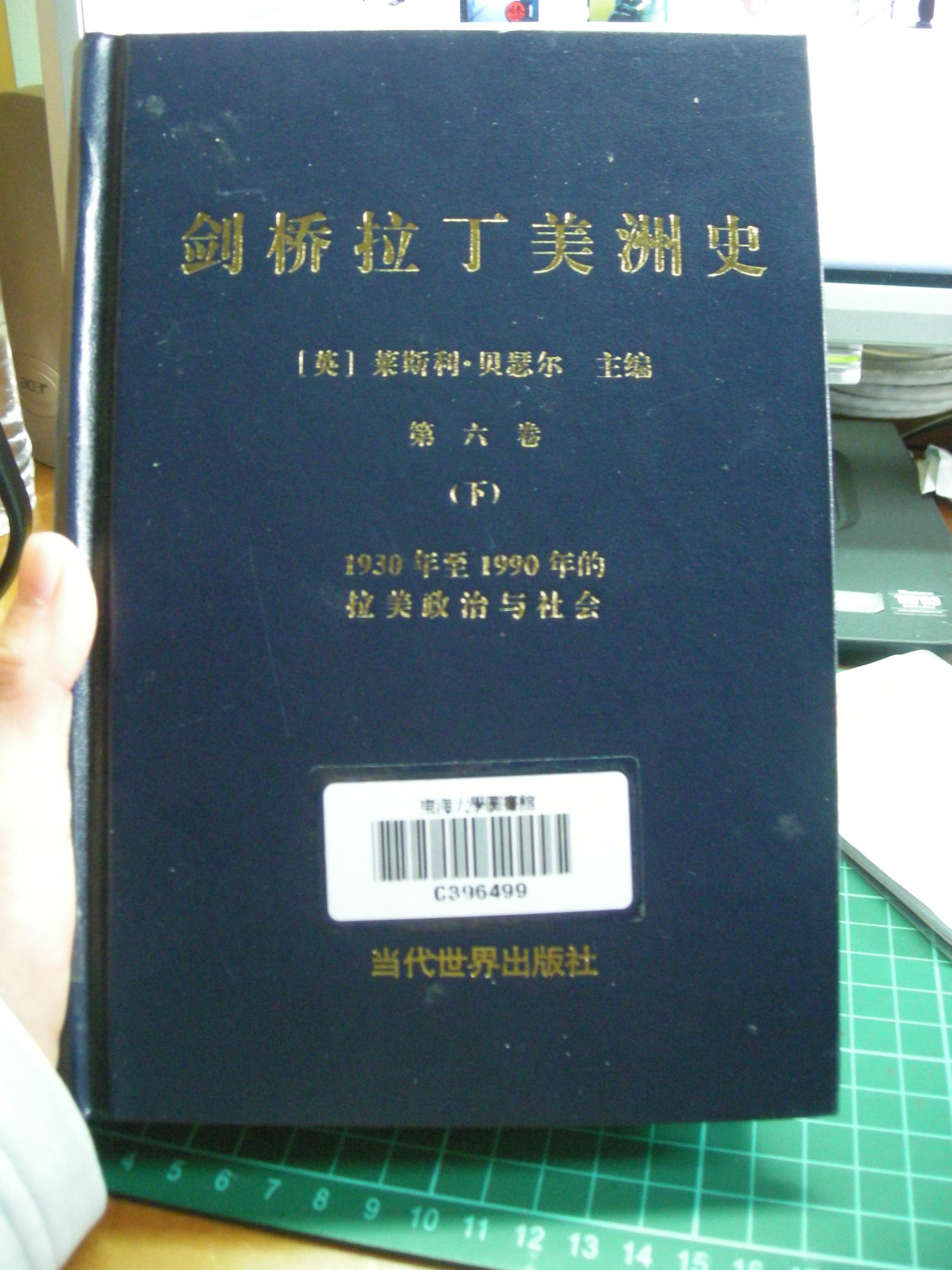 剑桥拉丁美洲史 第6卷