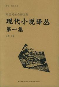 现代小说译丛.第一集
