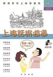 上海話旅遊通