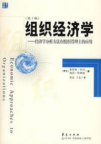 组织经济学