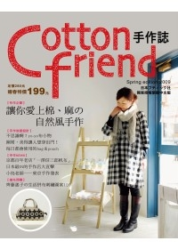 Cotton Friend手作誌讓你愛上棉、麻的自然風手作