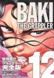 グラップラー刃牙完全版 12
