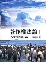 著作權法論Ⅰ
