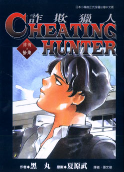 Cheating Hunter 詐欺獵人 17