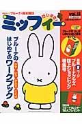 ミッフィーだいすき vol.18