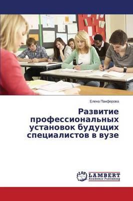 Razvitie professional'nykh ustanovok budushchikh spetsialistov v vuze