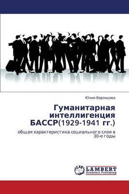 Гуманитарная интеллигенция БАССР(1929-1941 гг.)