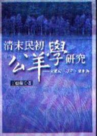 清末民初公羊學硏究
