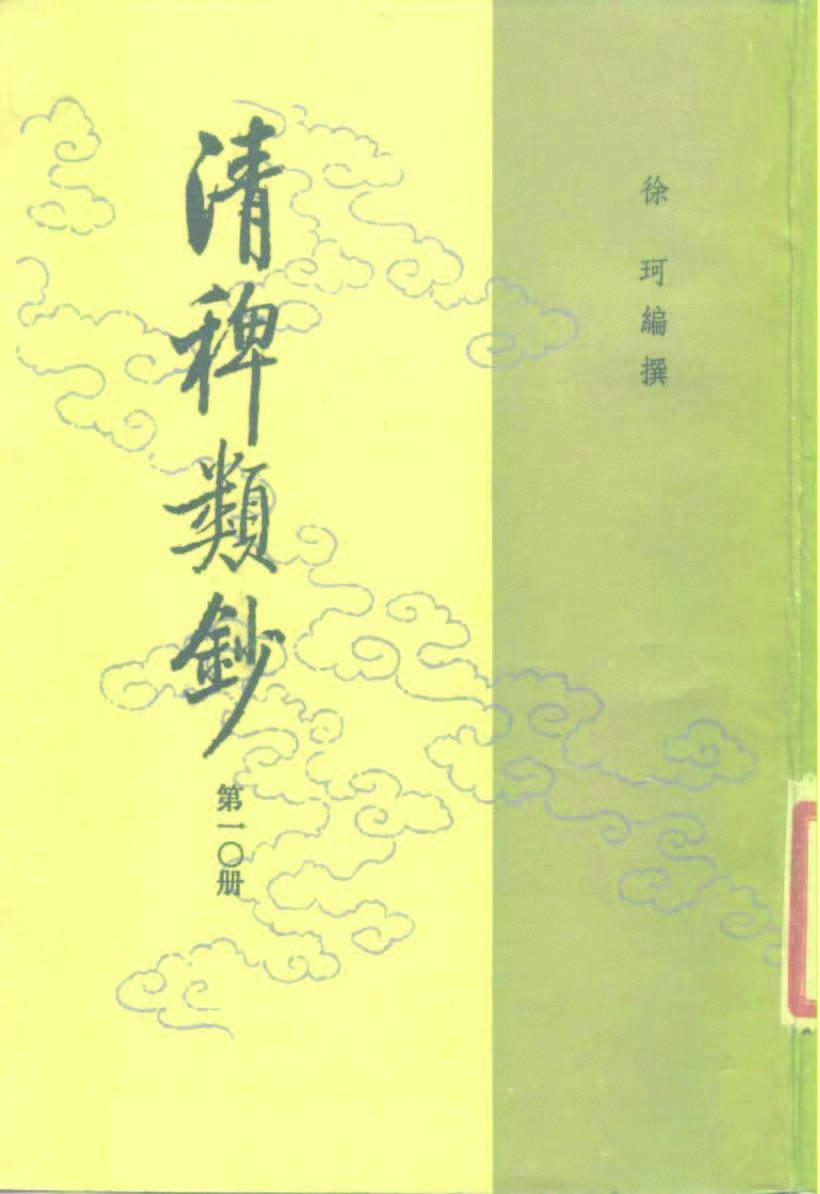 清稗類鈔 第十冊