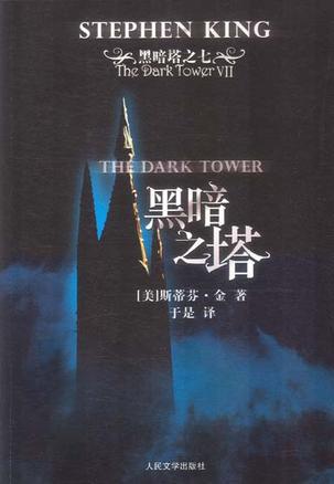 黑暗塔之七