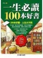 一生必讀100本好書