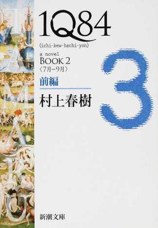 1Q84, Book 2 上