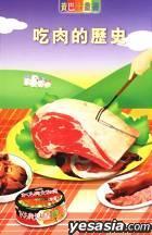 吃肉的歷史