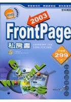 FrontPage 2003 私�...