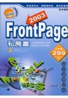 FrontPage 2003 私房書