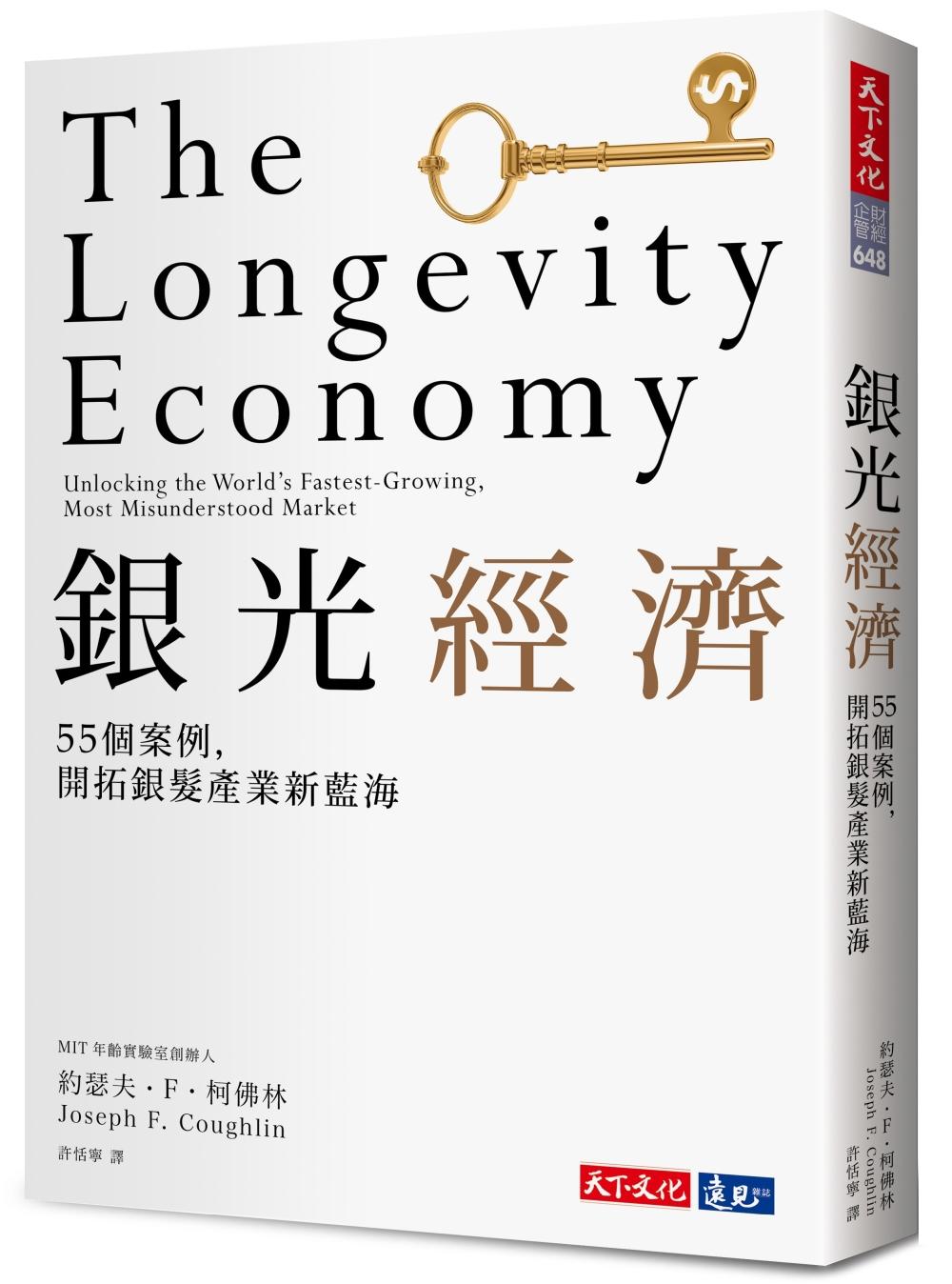 銀光經濟:55個案例,開拓銀髮產業新藍海