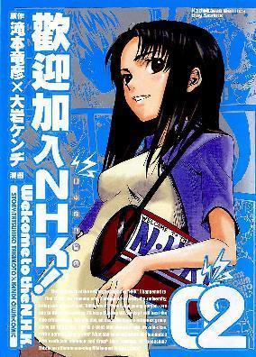 歡迎加入NHK!2