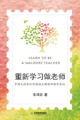 重新學習做老師