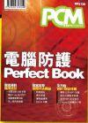 電腦防護Perfect Book