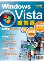 Windows Vista 嗆鮮爆