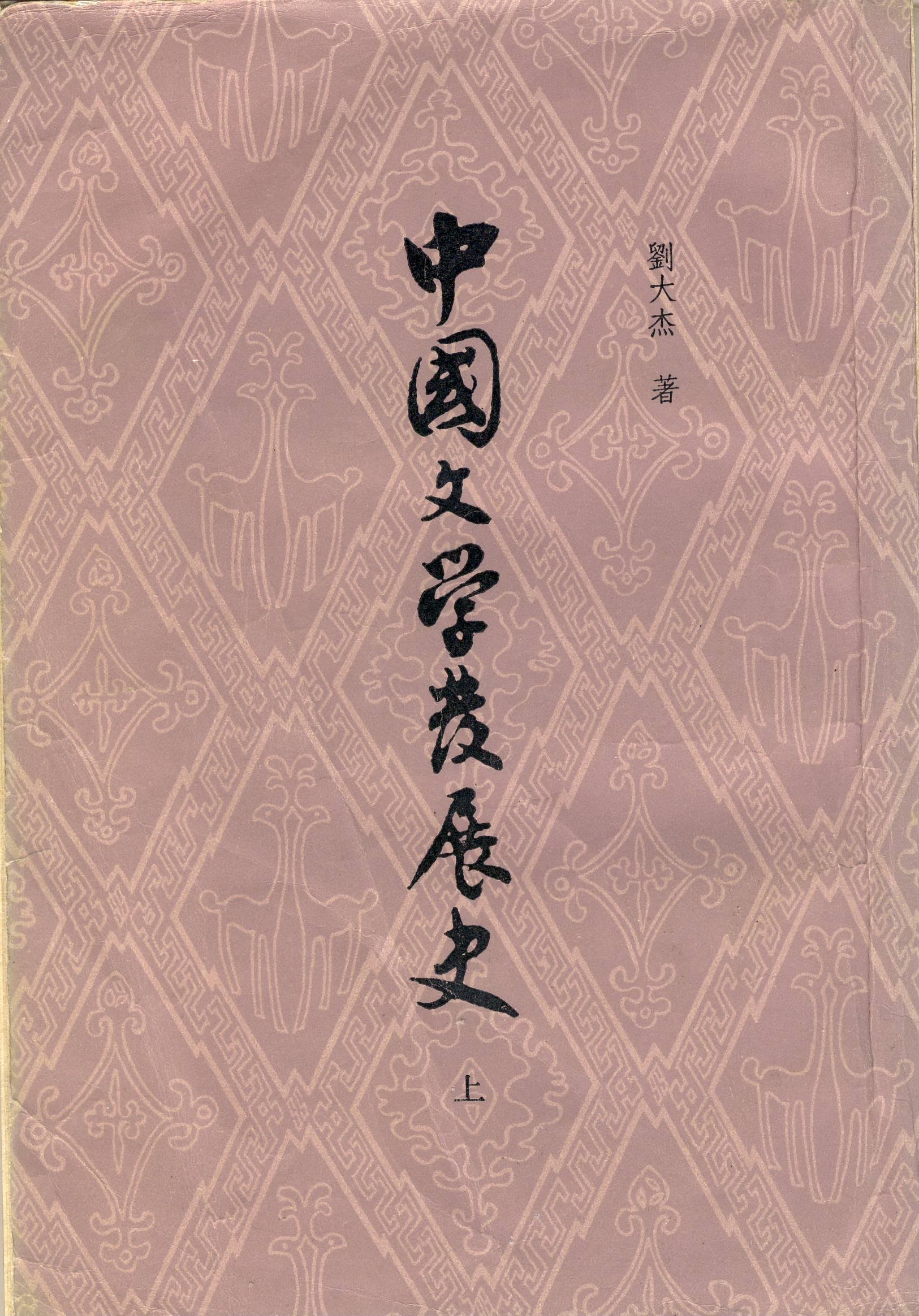 中國文學發展史(全三冊)