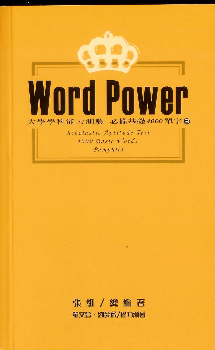 大學學科能力測驗必備基礎4000單字(3)