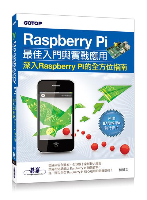 Raspberry Pi 最佳入門與實戰應用