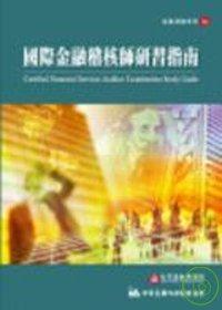 國際金融稽核師研習指南 (第二冊)