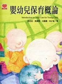 嬰幼兒保育概論