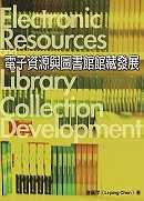 電子資源與圖書館館藏發展