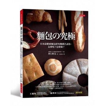 麵包の究極