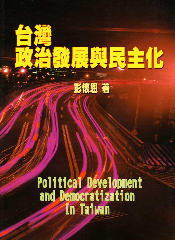 台灣政治發展與民主化