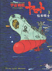 宇宙戦艦ヤマト #1