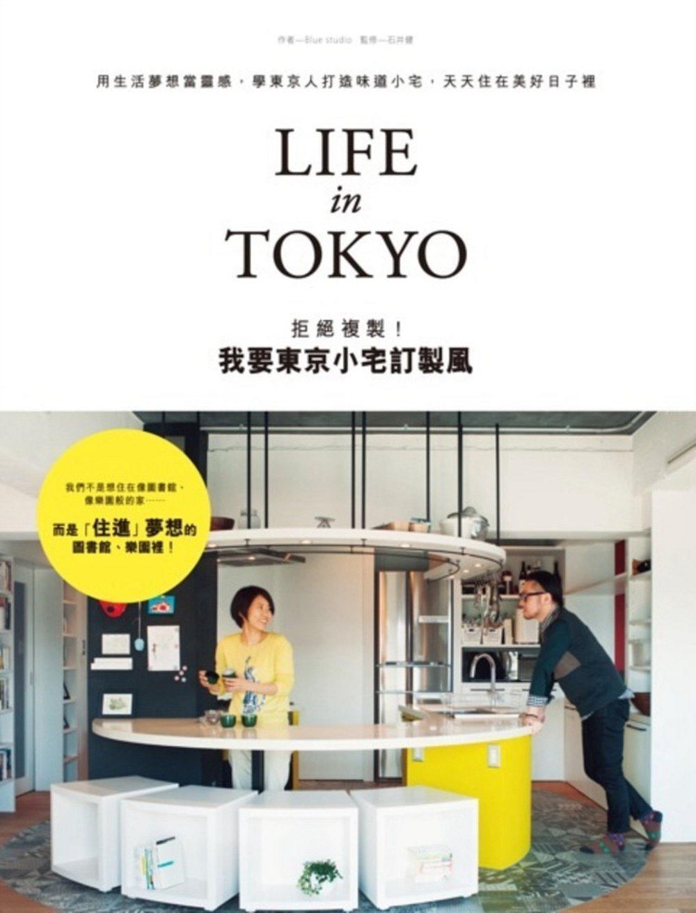 拒絕複製! 我要東京小宅訂製風 Life in Tokyo:用生活夢想當靈感,學東京人打造味道小宅,天天住在美好日子裡