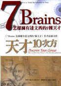 7 Brains+天才10�...