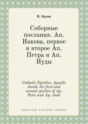 Catholic Epistles. Apostle Jacob, the First and Second Epistles of AP. Peter and AP. Jude