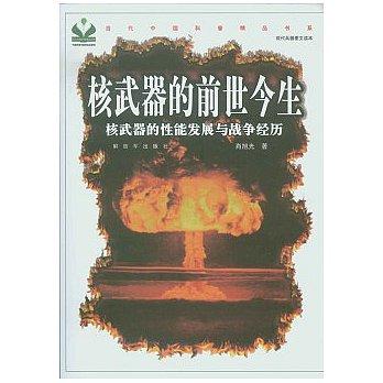 核武器的前世今生