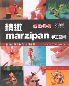 精緻marzipan手工藝術 用杏仁糖膏創作20則童話