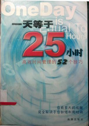 1天等于25小时