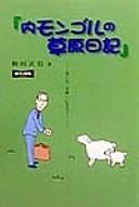 内モンゴルの草原日記