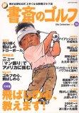 新・書斎のゴルフ No.16―読めば読むほど上手くなる教養ゴルフ誌