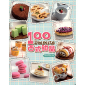 100 西式甜品
