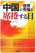 中国が世界市場を席捲する日